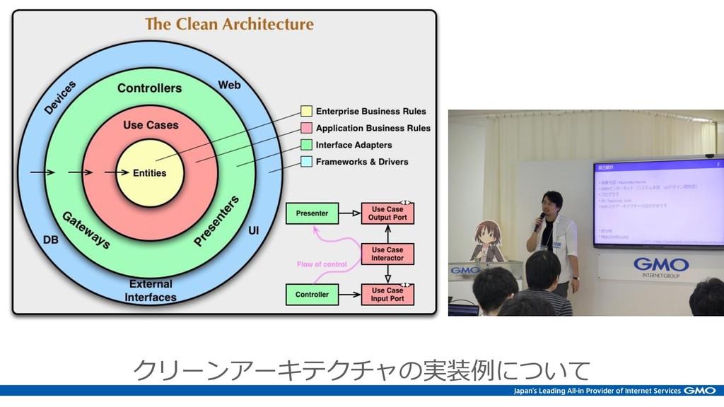 クリーンアーキテクチャの実装例について