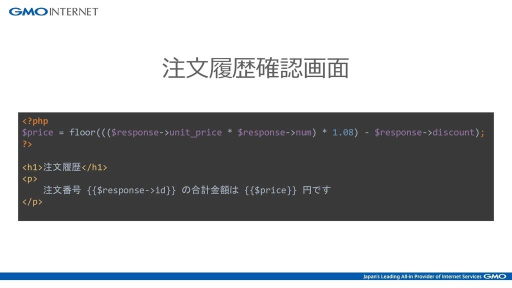 注文履歴確認画面 <?php $price = floor((($response->unit...