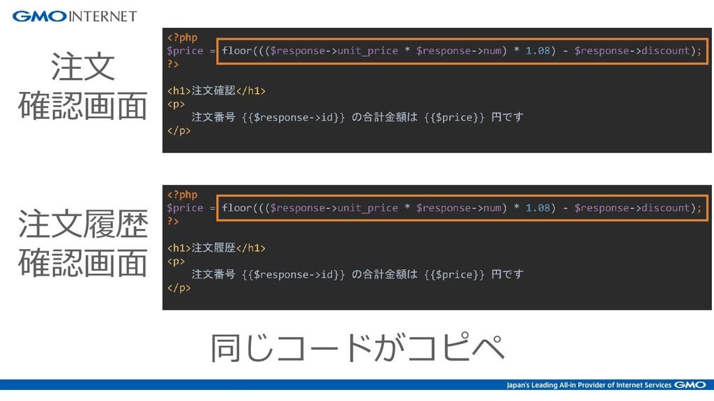 注文履歴 確認画面 注文 確認画面 同じコードがコピペ