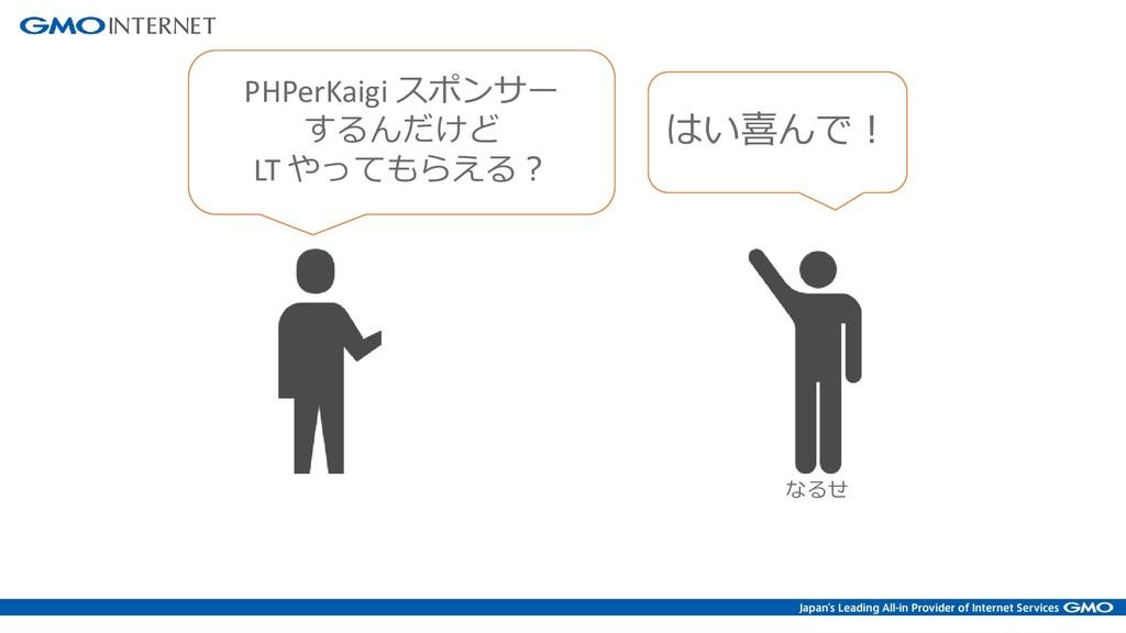 PHPerKaigi スポンサー するんだけど LT やってもらえる? はい喜んで! なるせ
