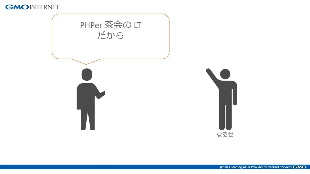 PHPer 茶会の LT だから なるせ