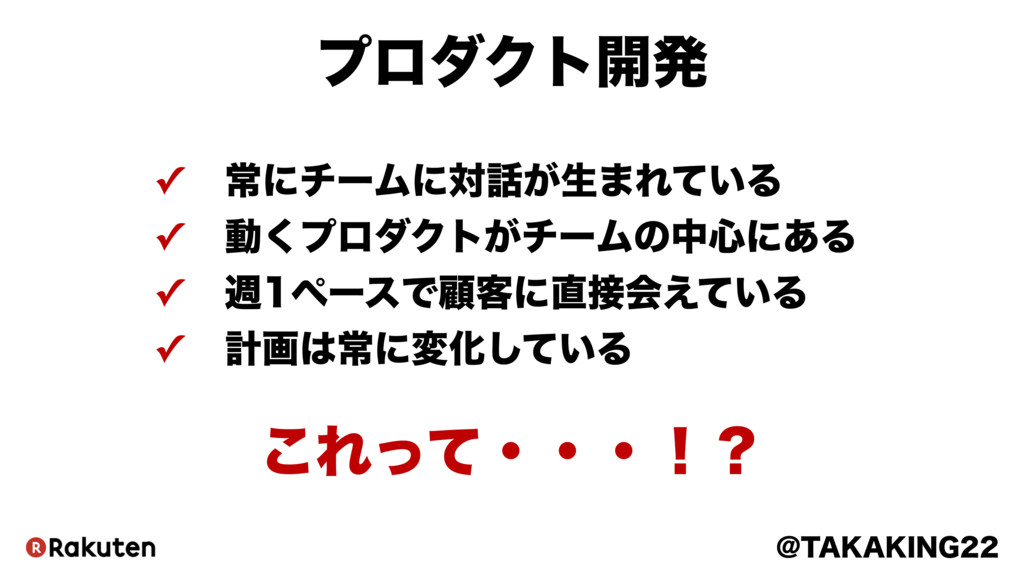 "!5"","",*/( ✓ ৗʹνʔϜʹର͕ੜ·Ε͍ͯΔ ✓ ಈ͘ϓϩμΫτ͕νʔϜͷத৺..."