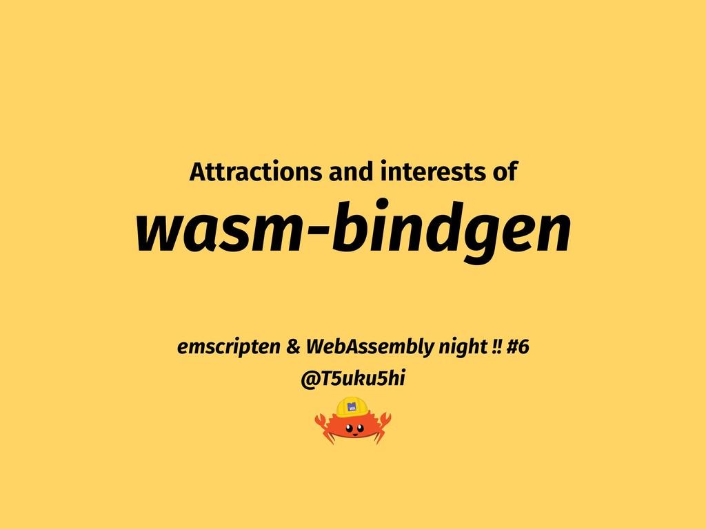 wasm-bindgen Attractions and interests of emscr...