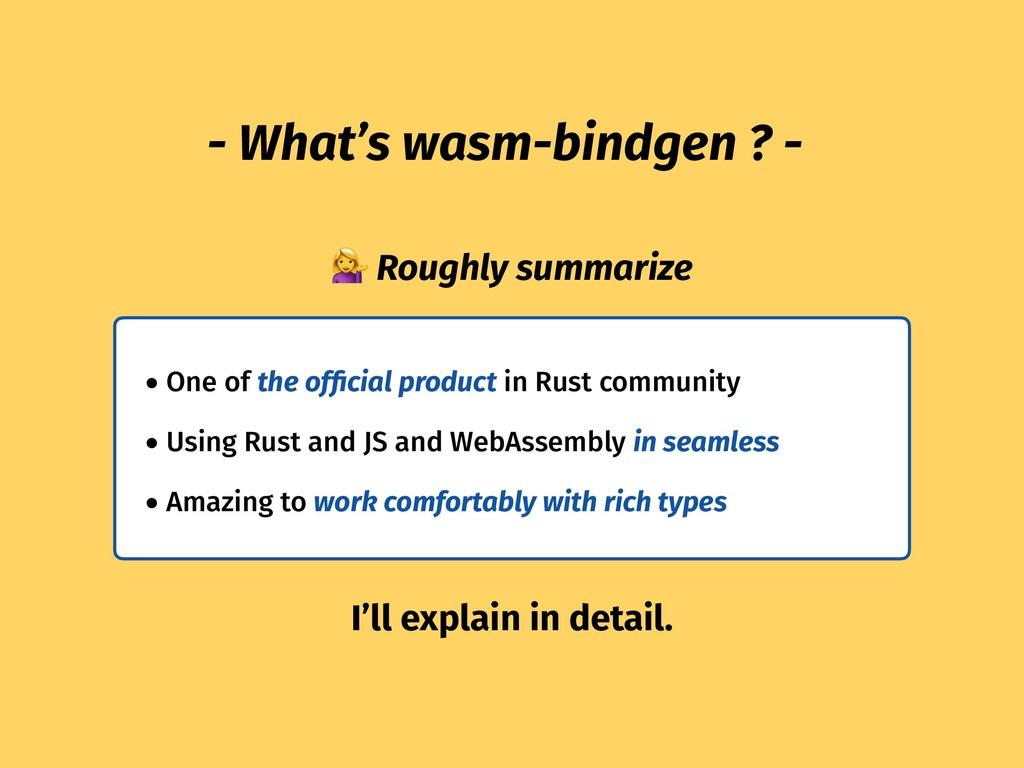- What's wasm-bindgen ? -  Roughly summarize • ...