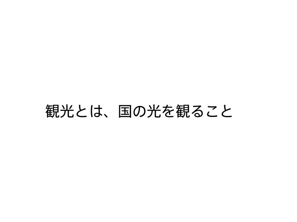 ؍ޫͱɺࠃͷޫΛ؍Δ͜ͱ
