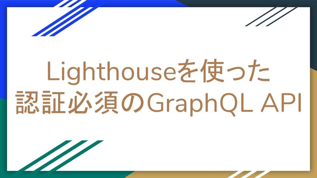 Lighthouseを使った 認証必須のGraphQL API