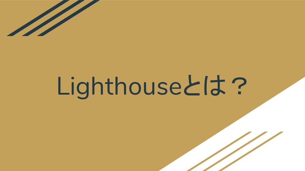 Lighthouseとは?