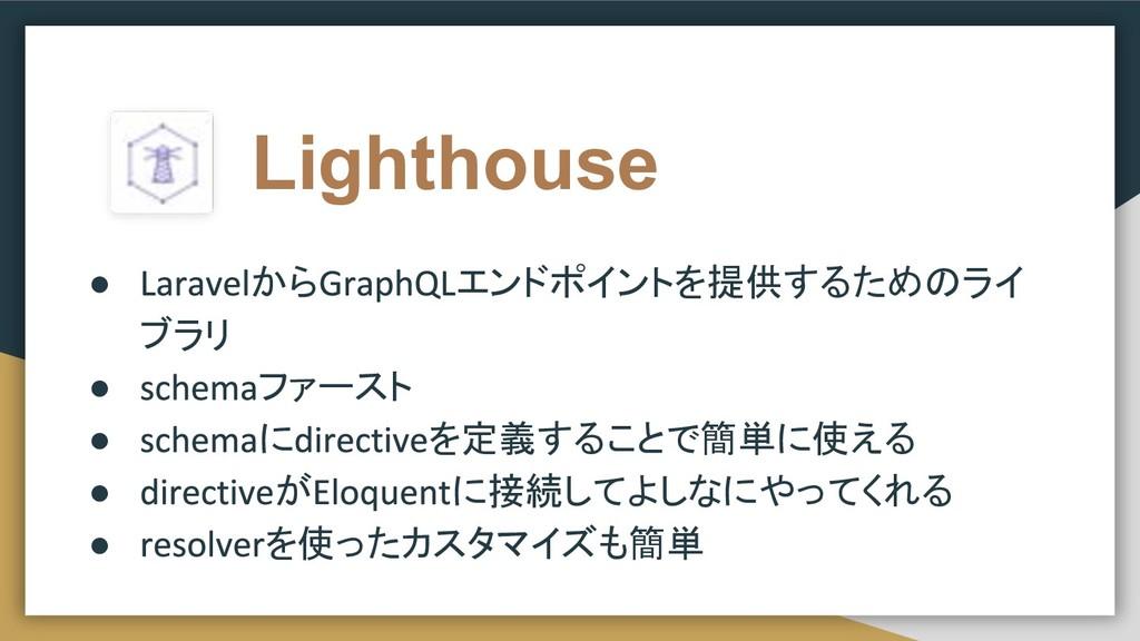 Lighthouse ● から エンドポイントを提供するためのライ ブラリ ● ファースト ●...