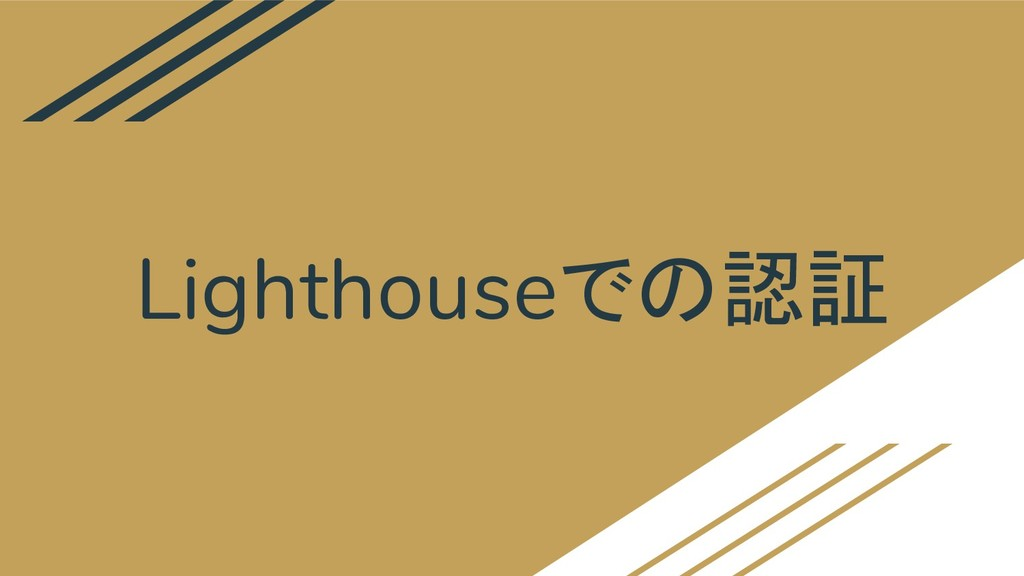 Lighthouseでの認証