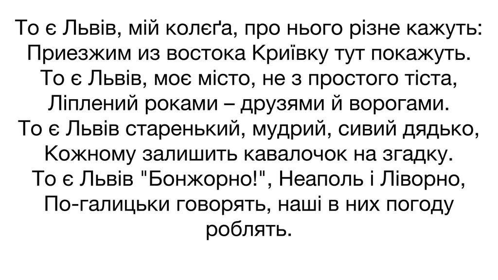 То є Львів, мій колєґа, про нього різне кажуть:...