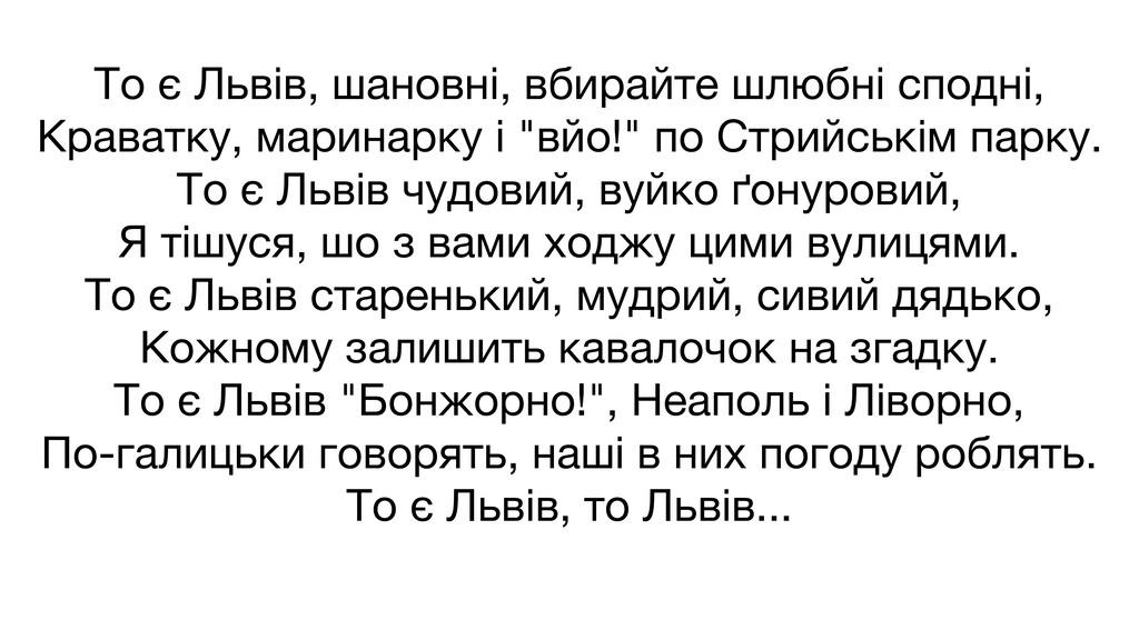 То є Львів, шановні, вбирайте шлюбні сподні,  К...
