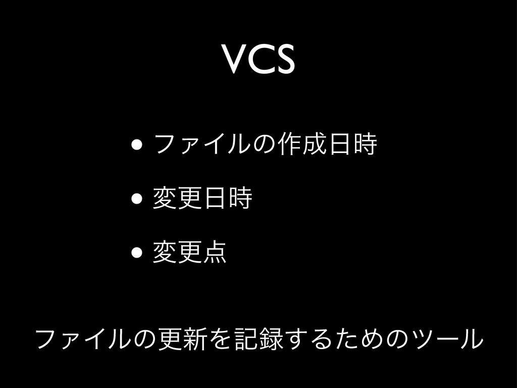VCS • ϑΝΠϧͷ࡞ • มߋ • มߋ ϑΝΠϧͷߋ৽Λه͢ΔͨΊͷπʔϧ