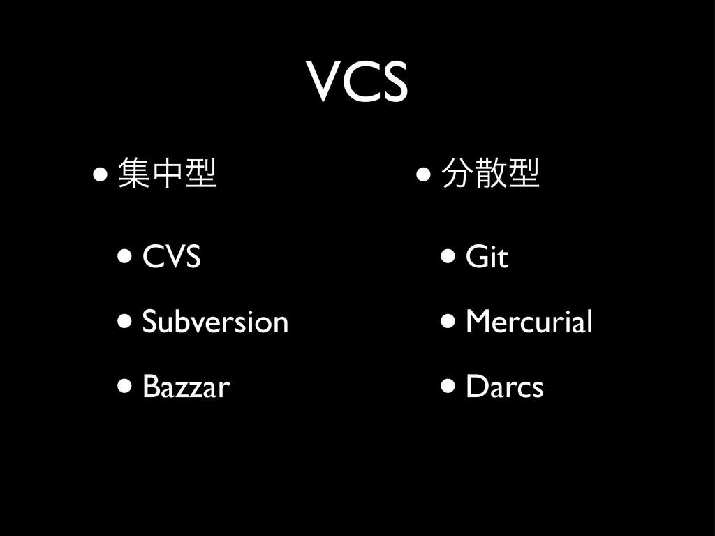 VCS •ूதܕ •CVS •Subversion •Bazzar •ܕ •Git •Me...
