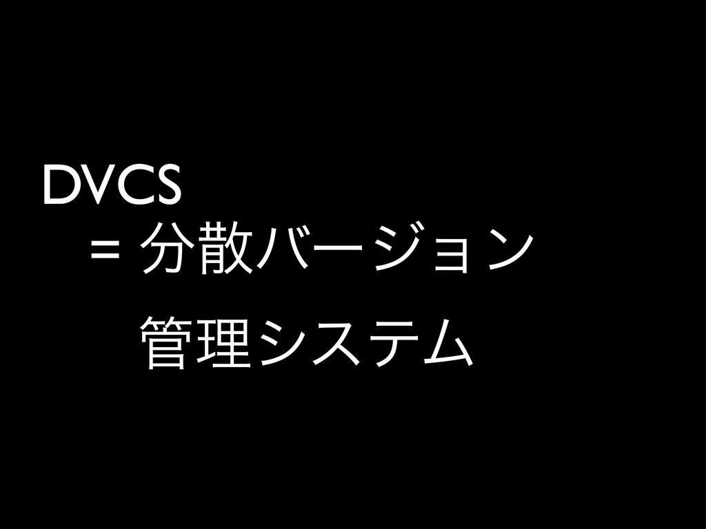 DVCS = όʔδϣϯ ཧγεςϜ