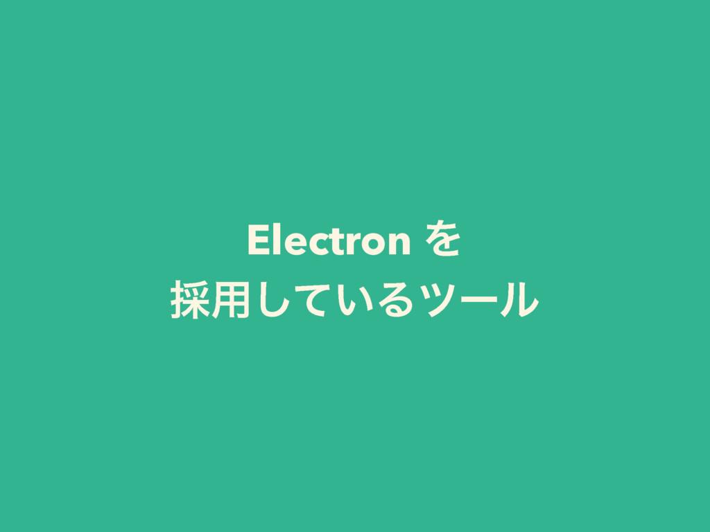 Electron Λ ࠾༻͍ͯ͠Δπʔϧ