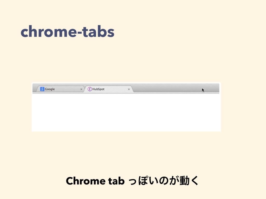 chrome-tabs Chrome tab ͬΆ͍ͷ͕ಈ͘