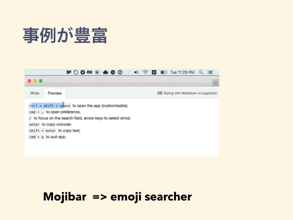 ྫ͕๛ Mojibar => emoji searcher