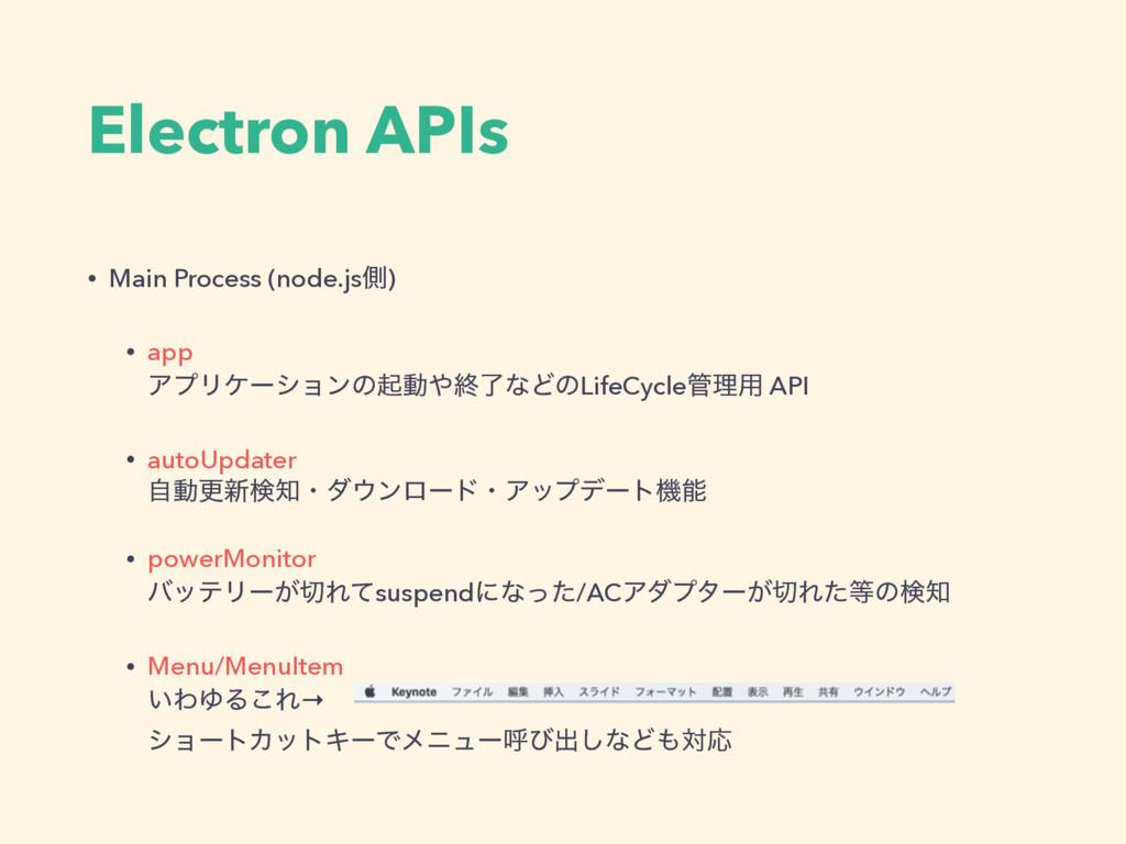 Electron APIs • Main Process (node.jsଆ) • app ...