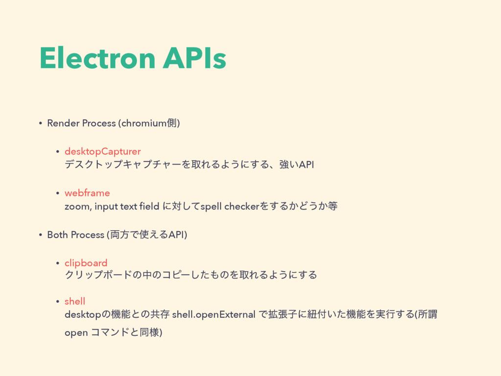 Electron APIs • Render Process (chromiumଆ) • de...