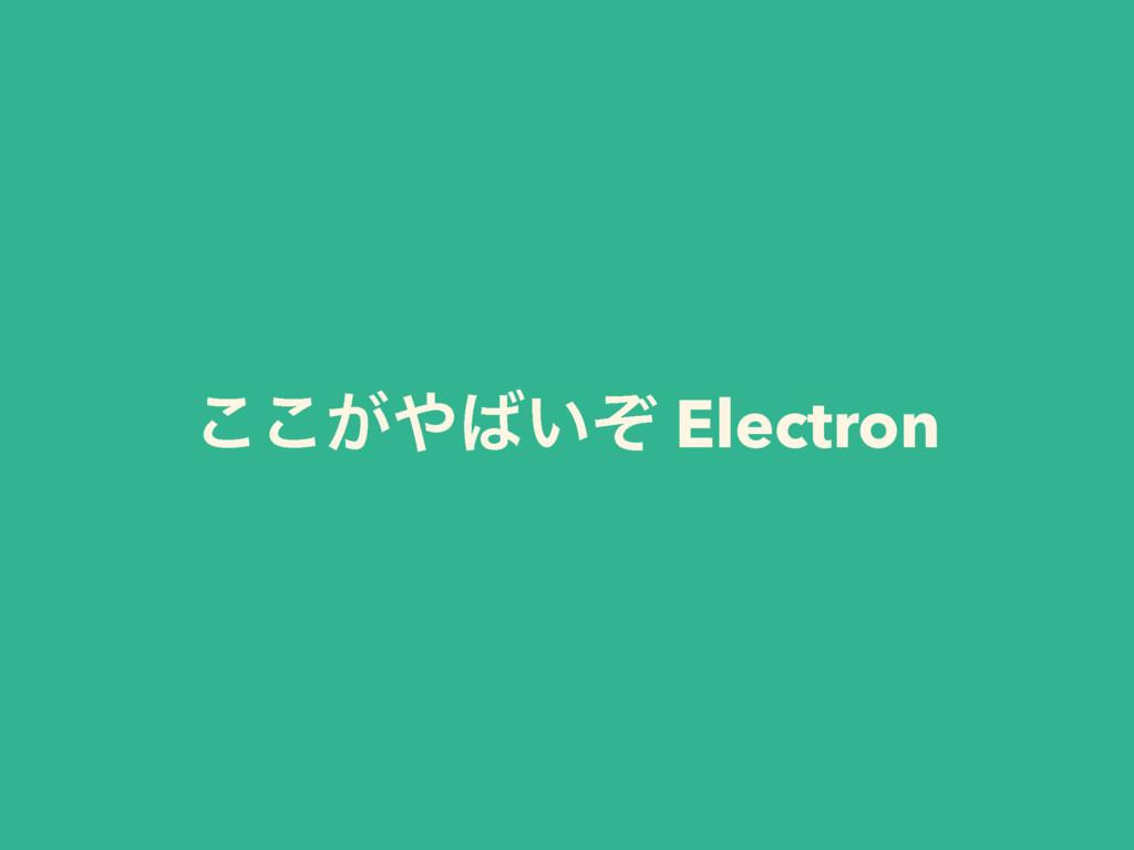 ͕͍ͧ͜͜ Electron