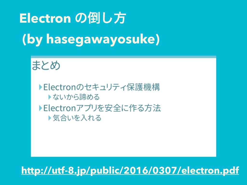 Electron ͷ͠ํ (by hasegawayosuke) http://utf-8...