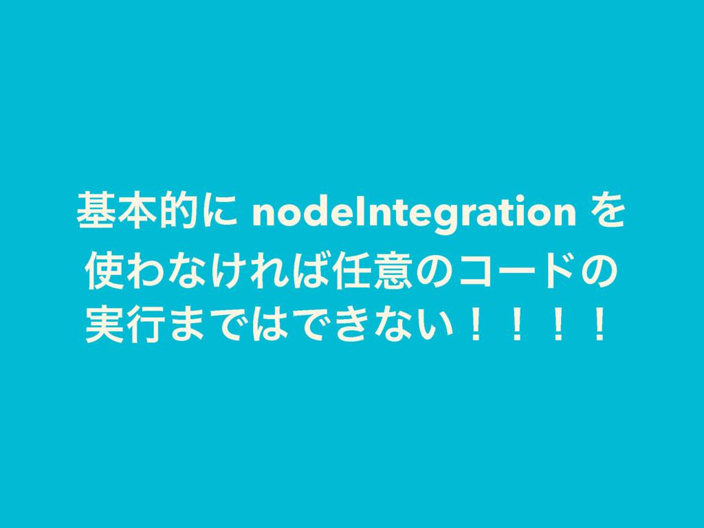 جຊతʹ nodeIntegration Λ Θͳ͚Εҙͷίʔυͷ ࣮ߦ·ͰͰ͖ͳ͍ʂ...