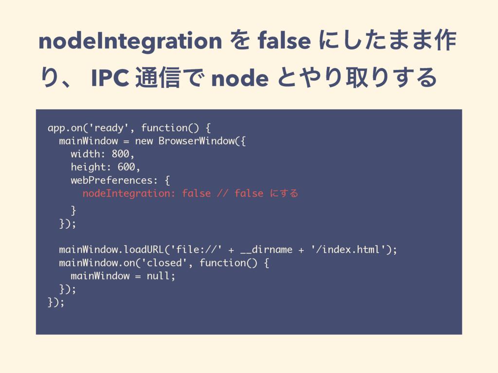 nodeIntegration Λ false ʹͨ͠··࡞ Γɺ IPC ௨৴Ͱ node ...
