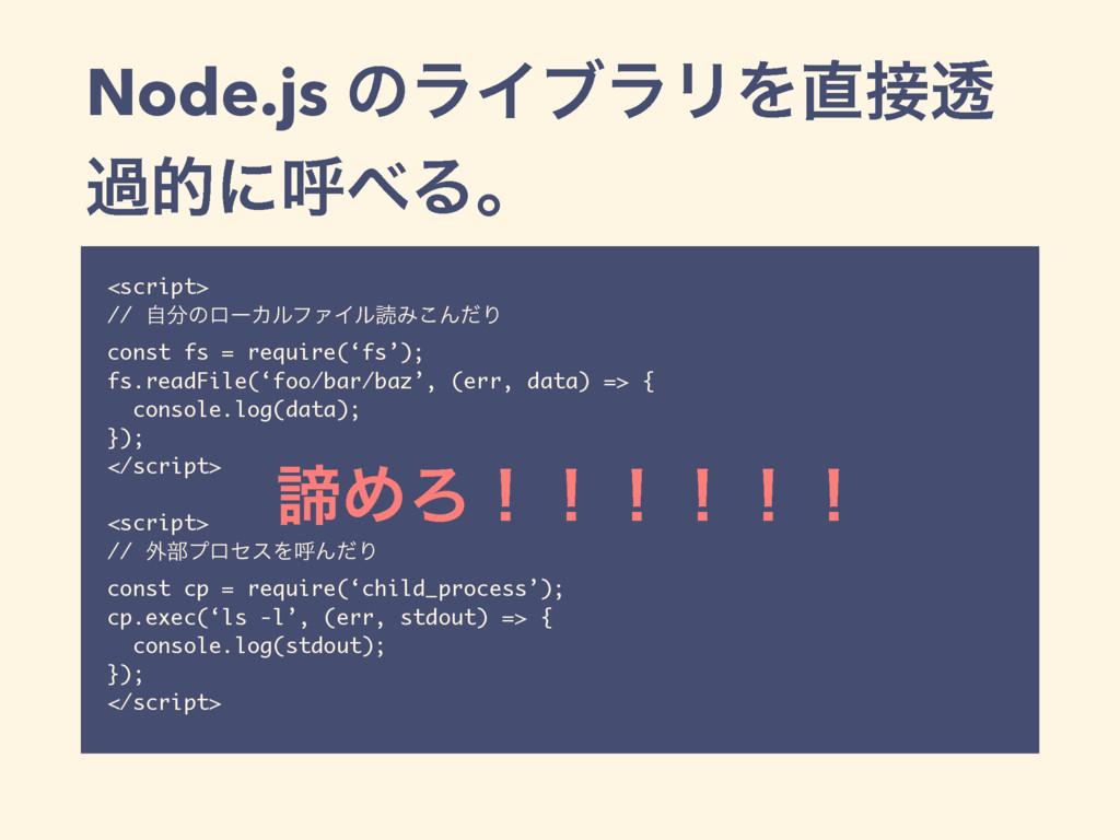 Node.js ͷϥΠϒϥϦΛಁ աతʹݺΔɻ <script> // ࣗͷϩʔΧϧϑ...