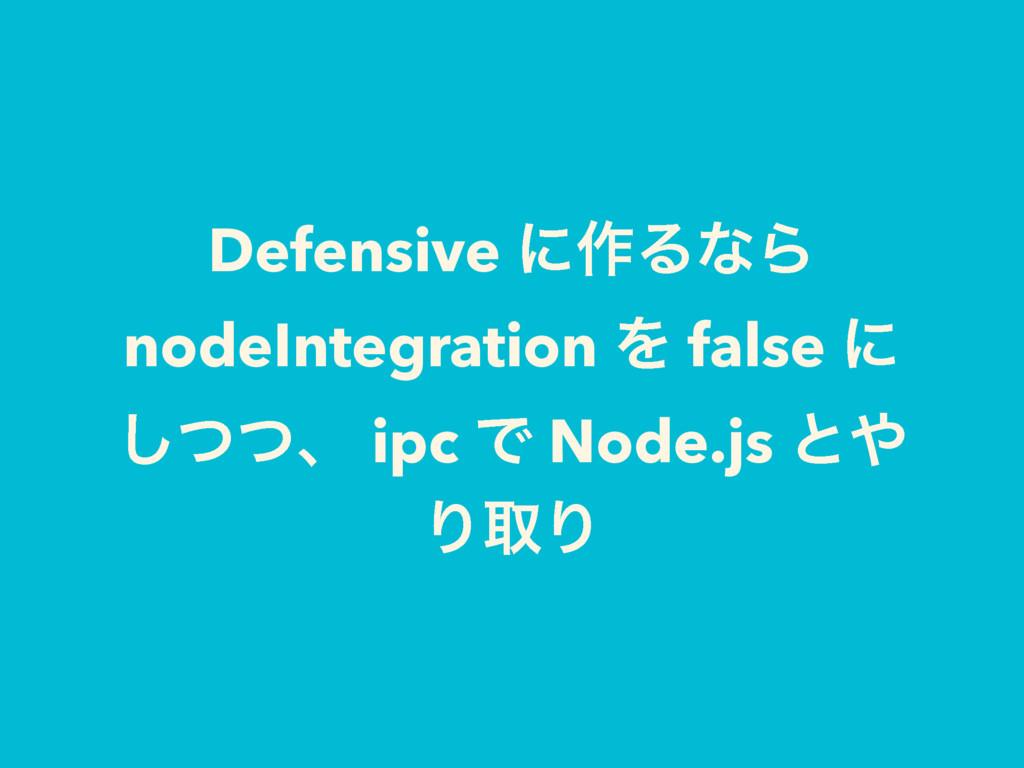 Defensive ʹ࡞ΔͳΒ nodeIntegration Λ false ʹ ͭͭ͠ɺ ...