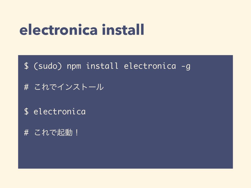 electronica install $ (sudo) npm install electr...