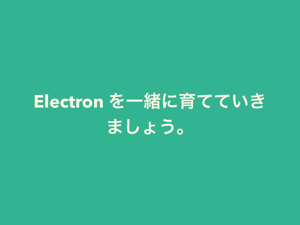 Electron ΛҰॹʹҭ͍͖ͯͯ ·͠ΐ͏ɻ