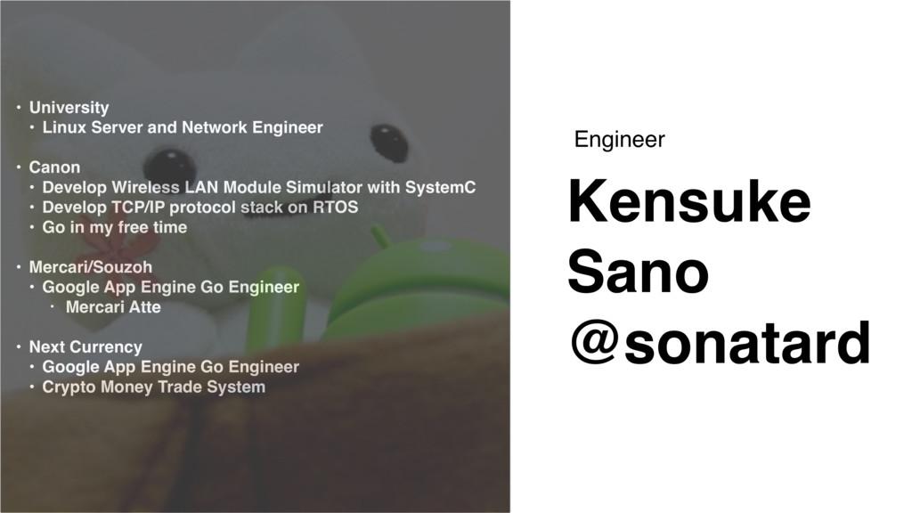 Engineer Kensuke Sano @sonatard • University • ...
