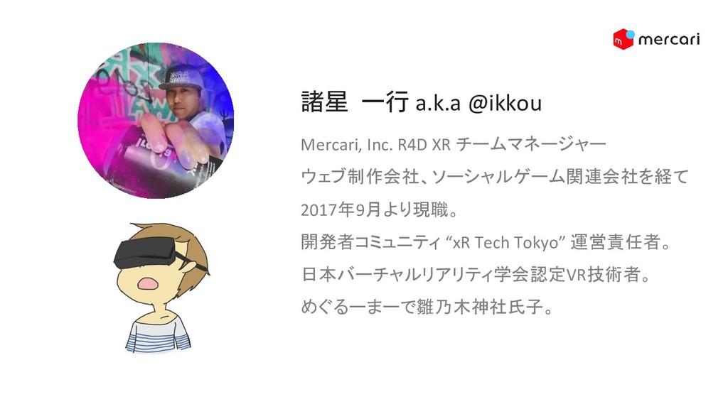 Mercari, Inc. R4D XR チームマネージャー ウェブ制作会社、ソーシャルゲーム...