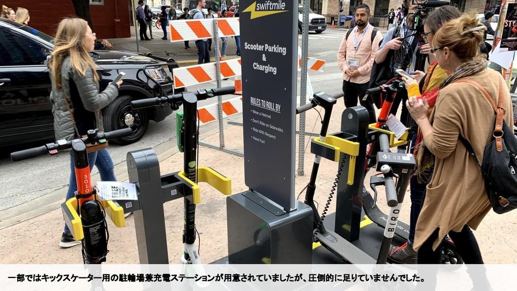 一部ではキックスケーター用の駐輪場兼充電ステーションが用意されていましたが、圧倒的に足りていま...