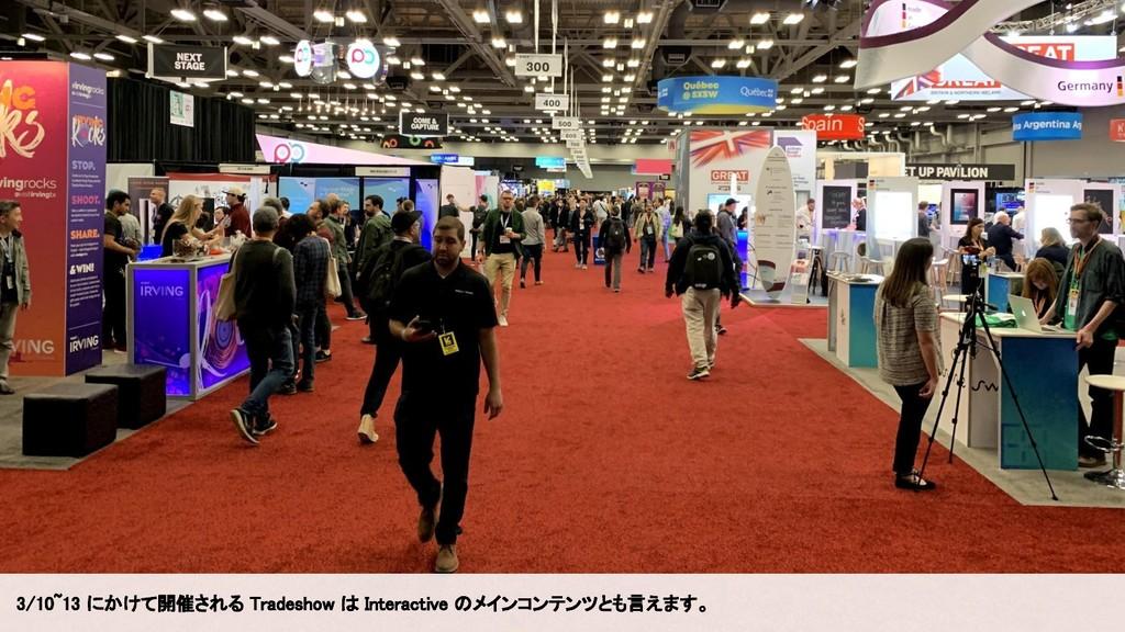 3/10~13 にかけて開催される Tradeshow は Interactive のメインコ...