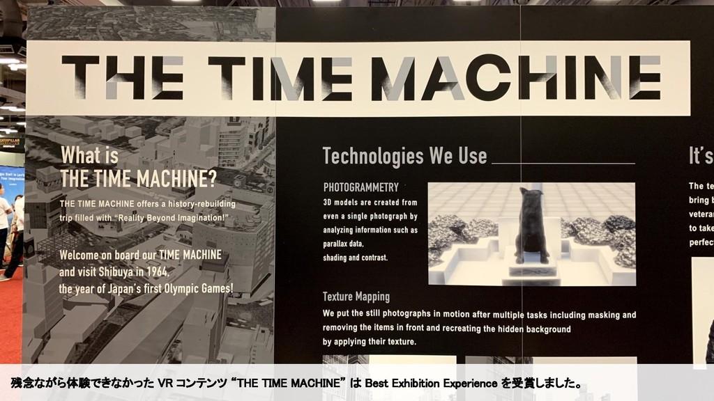 """残念ながら体験できなかった VR コンテンツ """"THE TIME MACHINE"""" は Bes..."""