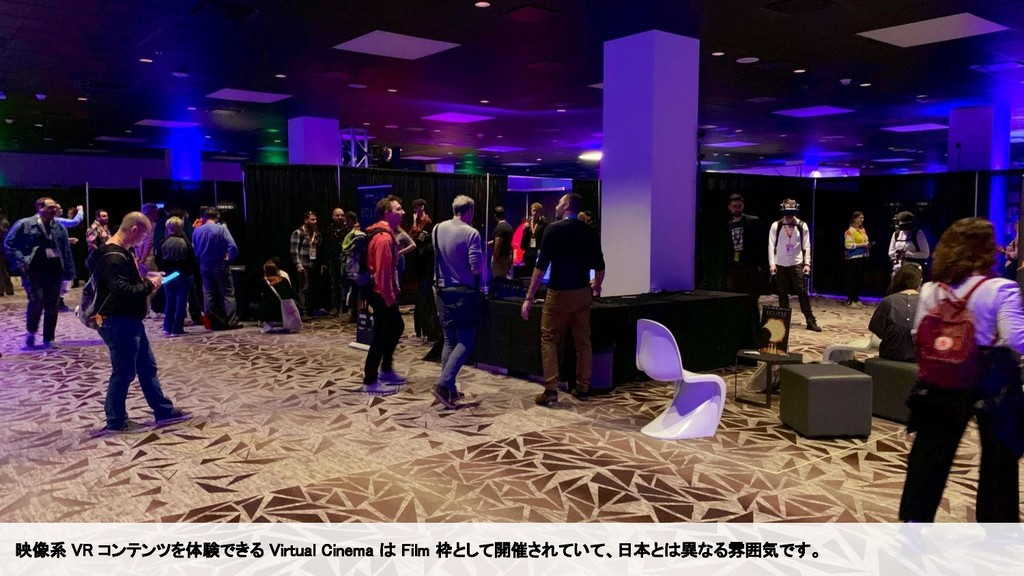 映像系 VR コンテンツを体験できる Virtual Cinema は Film 枠として開催...