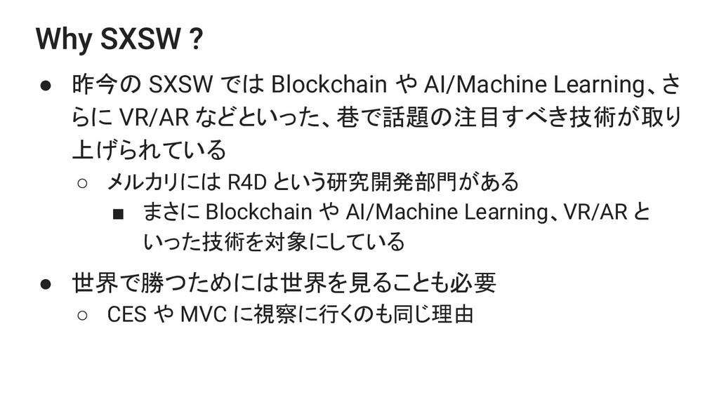 ● 昨今の SXSW では Blockchain や AI/Machine Learning、...