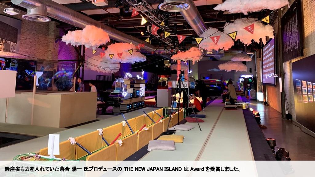 経産省も力を入れていた落合 陽一 氏プロデュースの THE NEW JAPAN ISLAND ...