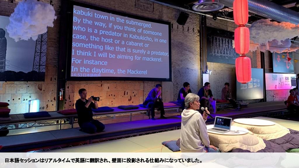 日本語セッションはリアルタイムで英語に翻訳され、壁面に投影される仕組みになっていました。