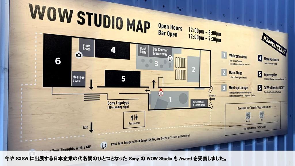 今や SXSW に出展する日本企業の代名詞のひとつとなった Sony の WOW Studio...