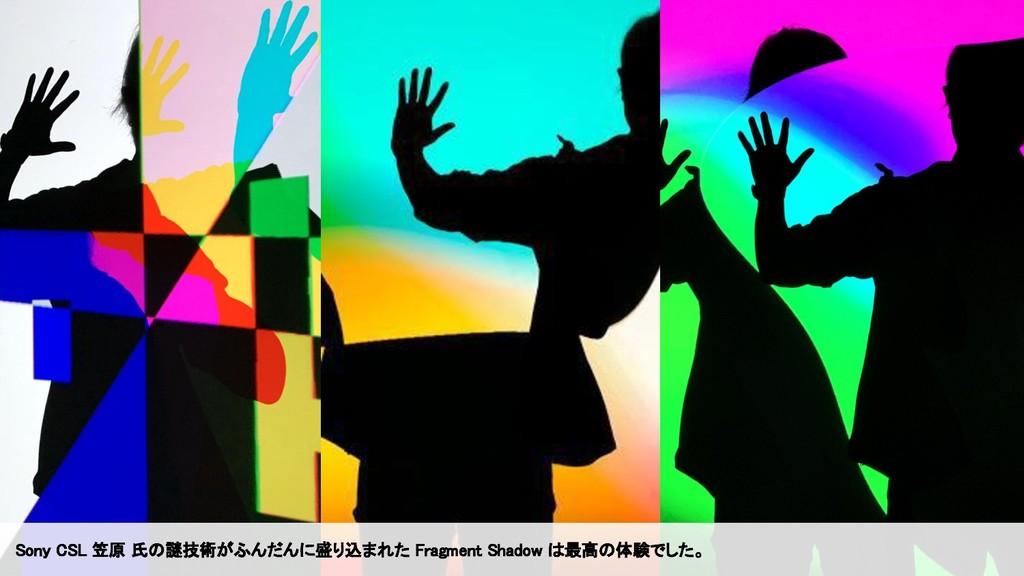 Sony CSL 笠原 氏の謎技術がふんだんに盛り込まれた Fragment Shadow は...
