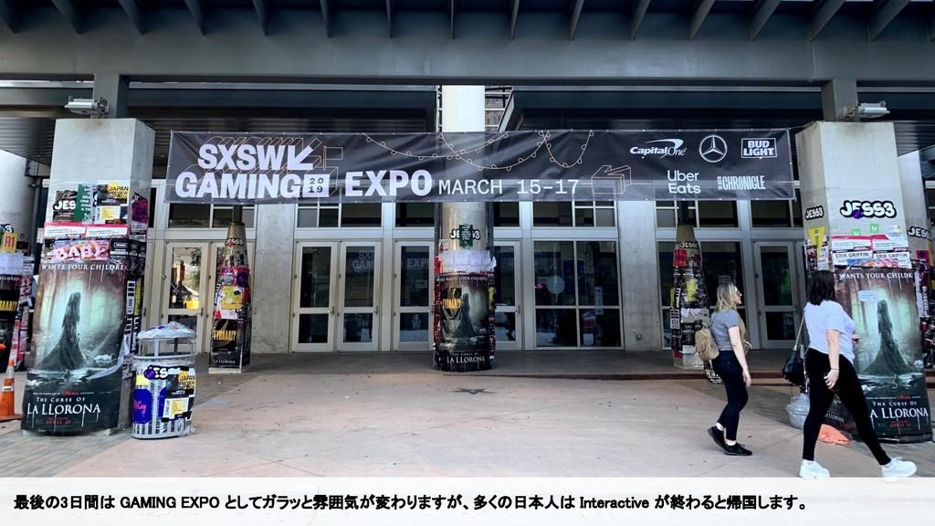 最後の3日間は GAMING EXPO としてガラッと雰囲気が変わりますが、多くの日本人は I...