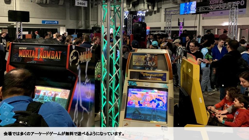会場では多くのアーケードゲームが無料で遊べるようになっています。