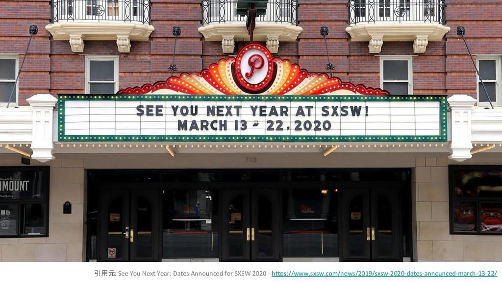 引用元: See You Next Year: Dates Announced for SXS...