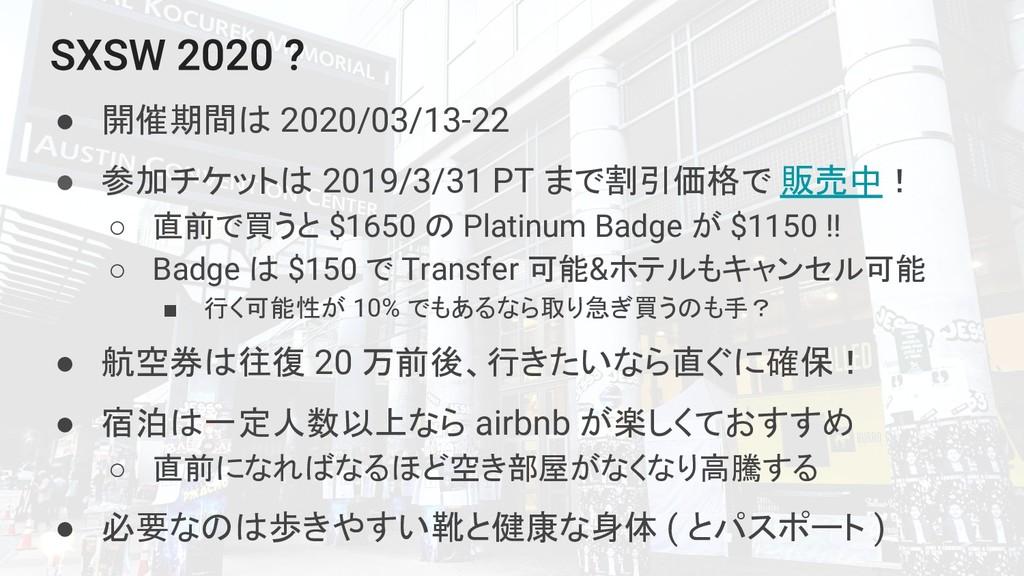 ● 開催期間は 2020/03/13-22 ● 参加チケットは 2019/3/31 PT まで...