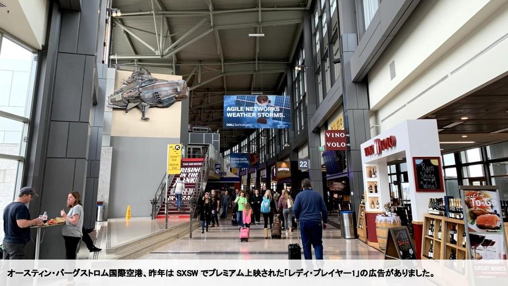 オースティン・バーグストロム国際空港、昨年は SXSW でプレミアム上映された「レディ・プレイ...