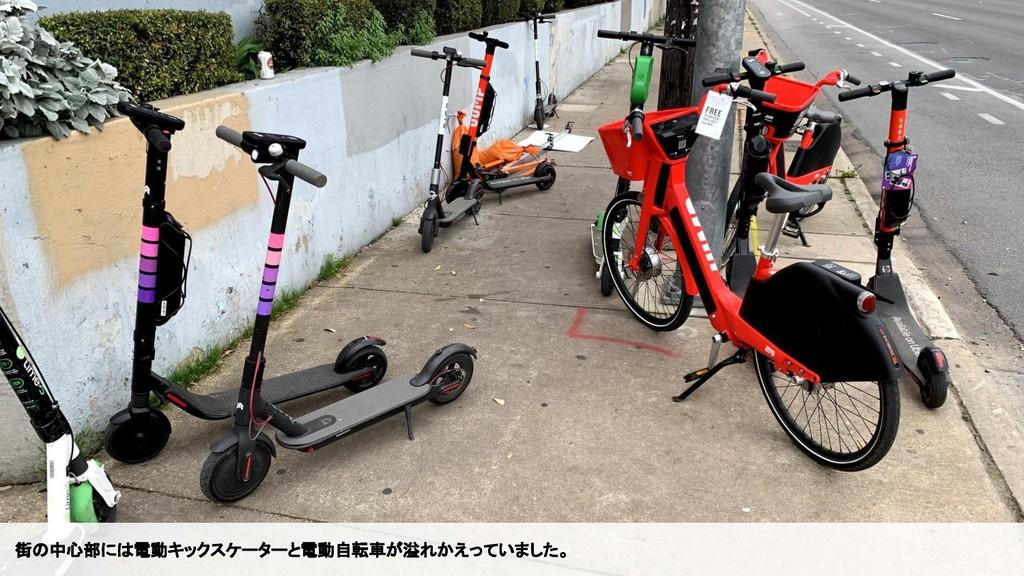 街の中心部には電動キックスケーターと電動自転車が溢れかえっていました。