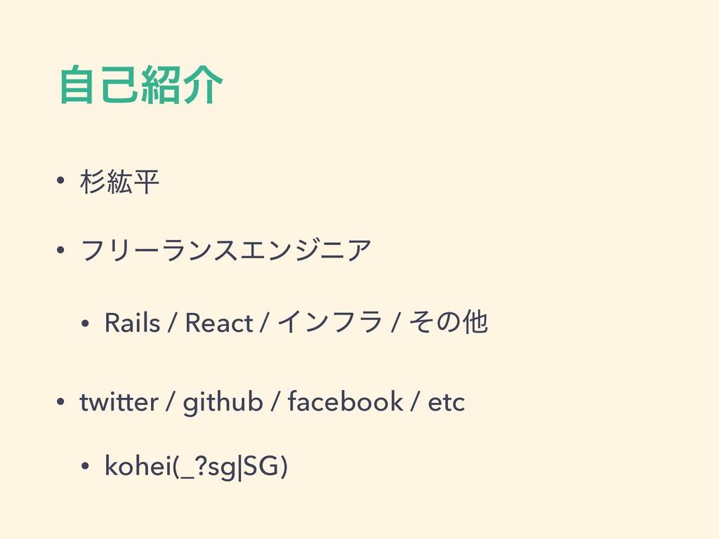 ࣗݾհ • ਿߛฏ • ϑϦʔϥϯεΤϯδχΞ • Rails / React / Πϯϑϥ...