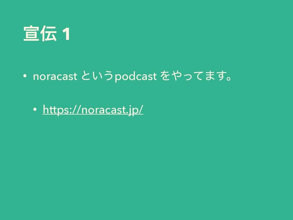 એ 1 • noracast ͱ͍͏podcast Λͬͯ·͢ɻ • https://no...
